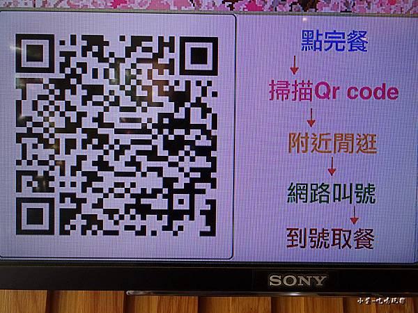 大判燒掃QR碼取貨 (1).jpg