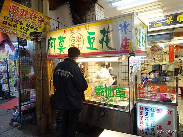 阿莫豆花冰店 (7).jpg