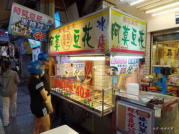 阿莫豆花冰店 (9).jpg