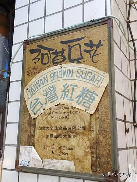 阿莫豆花冰店 (11).jpg