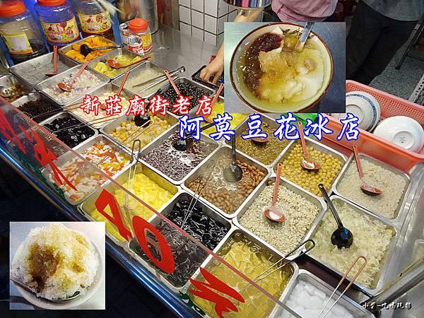 阿莫豆花冰店-首圖.jpg