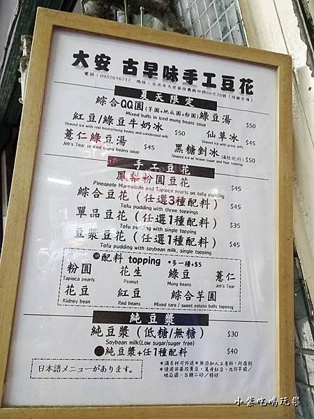 大安古早味豆花冰品 (3).jpg