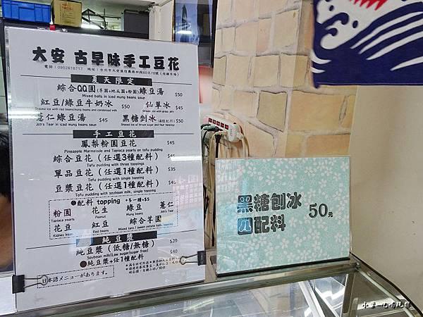 大安古早味豆花冰品 (5).jpg