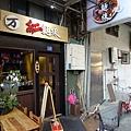 万家紅麵線-大安店 (2).jpg