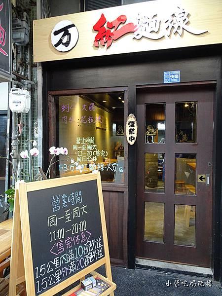万家紅麵線-大安店 (3).jpg