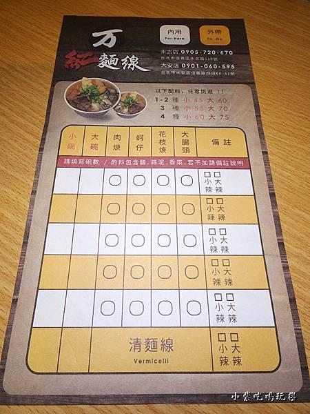 万家紅麵線-大安店 (4).jpg