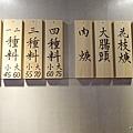万家紅麵線-大安店 (8).jpg
