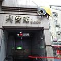 大安站5號出口.jpg
