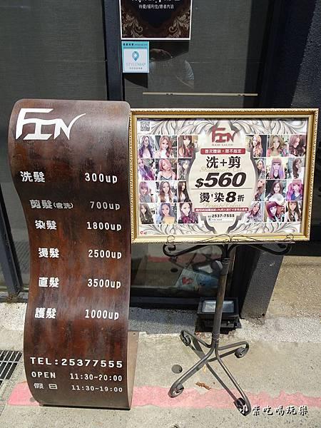 FIN hair中山區沙龍 (8).jpg