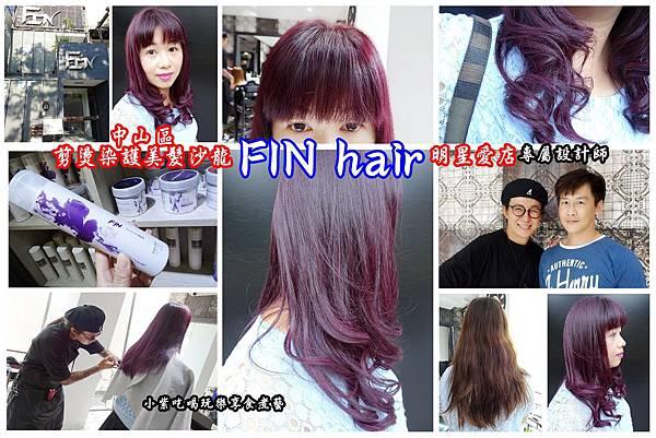 3訪fin hair首圖.jpg