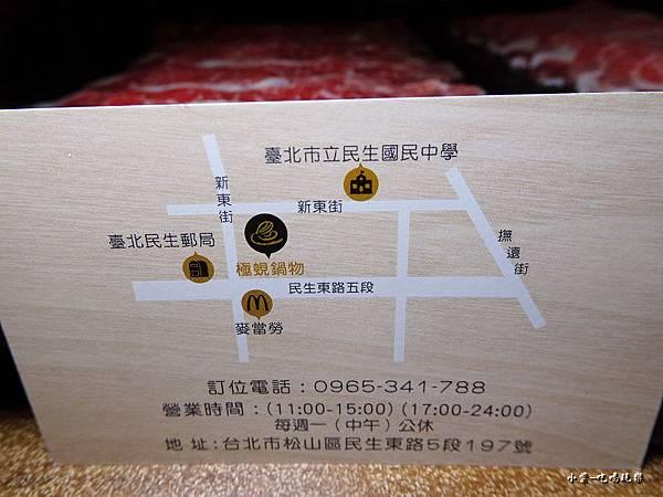 極蜆鍋物 (13).jpg
