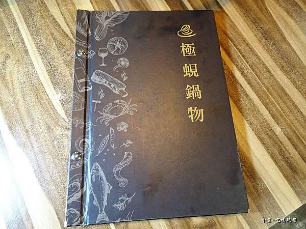 極蜆鍋物menu (11).jpg