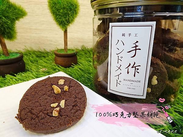 100%巧克力堅果餅乾.jpg