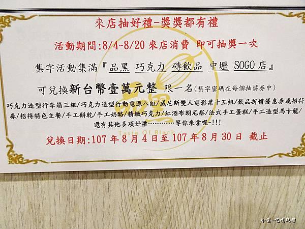 品黑中壢sogo店 (10).jpg