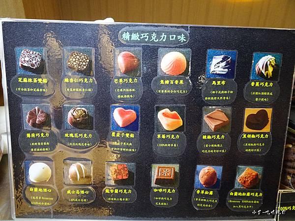 品黑精緻巧克力 (1).jpg