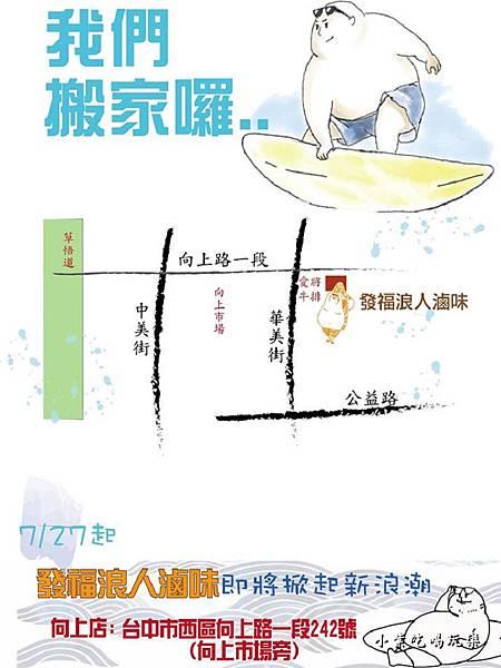 發福浪人的滷味 (14).jpg
