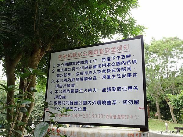 桃米坑親水公園 (2).jpg