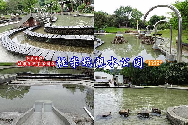 桃米坑親水公園-首圖.jpg