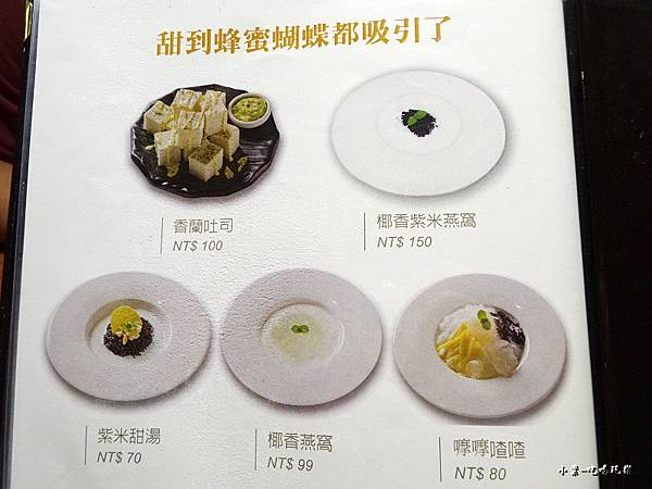 朕泰林泰式料理菜單 (1).jpg