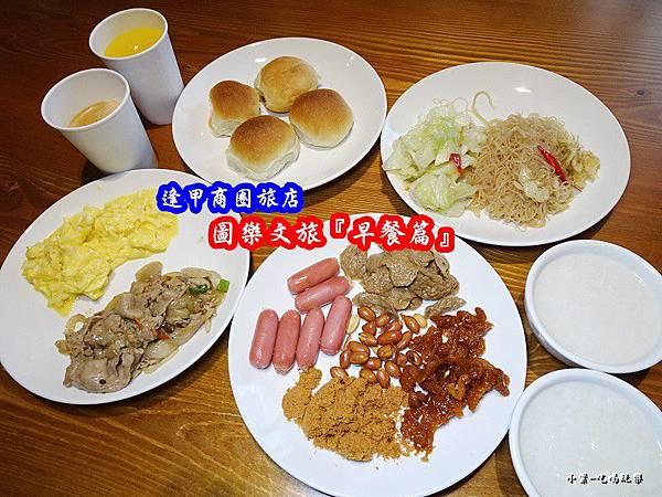逢甲-圖樂文旅『早餐』首圖.jpg
