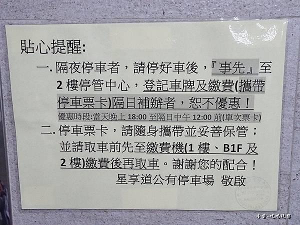 星享道停車場  (1).jpg