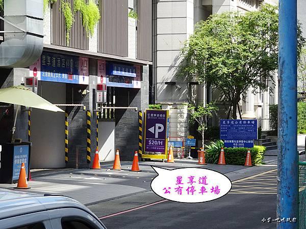 星享道停車場  (2).jpg