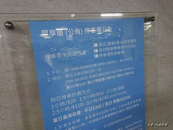 星享道停車場  (4).jpg