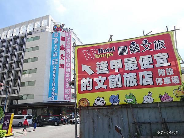 逢甲-圖樂文旅  (9).jpg