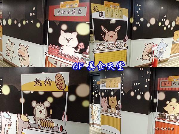 圖樂文旅6F-美食天堂 (1).jpg