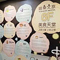 圖樂文旅6F-美食天堂 (2).jpg