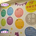 圖樂文旅7樓-圖樂世界 (3).jpg