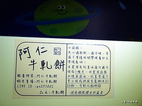阿仁牛軋餅 (5).jpg