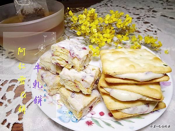 阿仁牛軋糖、雪Q餅有字首圖.jpg