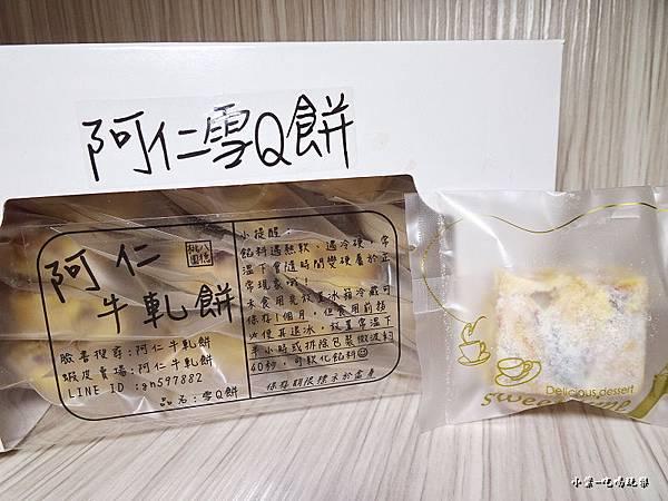 阿仁雪Q餅 (3).jpg