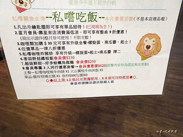 私嚐吃飯 (2).jpg