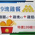 李家炸雞9塊雞餐 (1).jpg