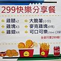 李家炸雞-299快樂分享餐 (1).jpg
