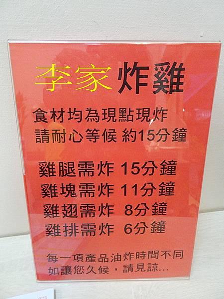 李家炸雞沙鹿店 (1).jpg