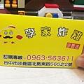 李家炸雞沙鹿店 (2).jpg