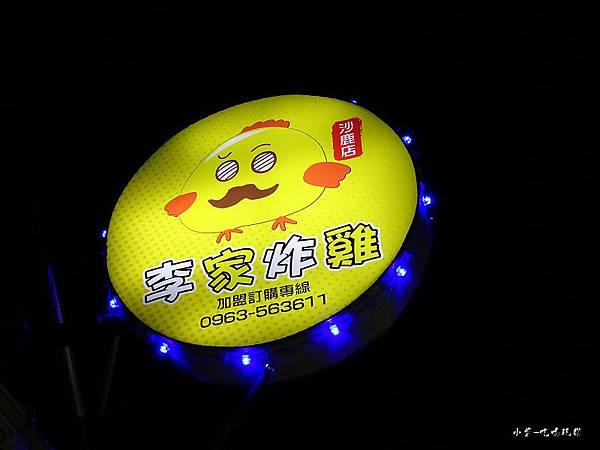 李家炸雞-沙鹿店 (3).jpg