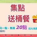 李家炸雞沙鹿店-集點送9塊雞 (2).jpg
