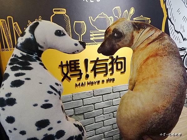 媽!有狗-捷運忠孝復興美食 (14).jpg
