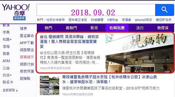 2018.9.2極蜆鍋物.jpg