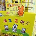 三峽老街伴手禮38熊 (1).jpg