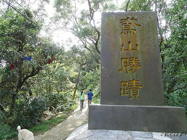 鳶山步道2.jpg