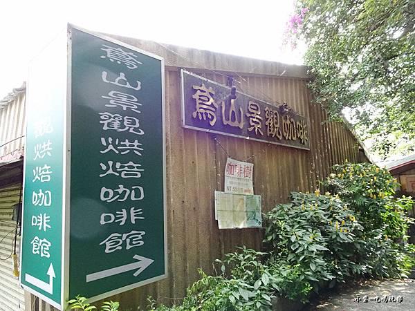 鳶山景觀咖啡館.jpg