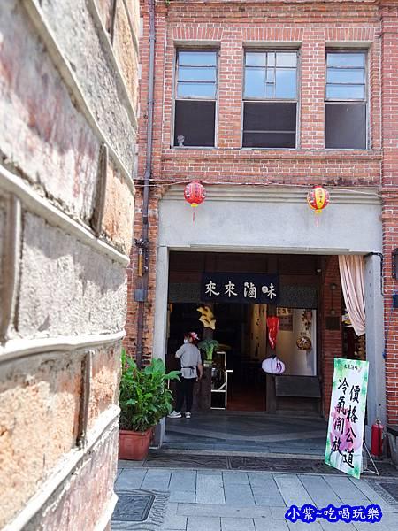 三峽老街-來來滷味 (3).jpg