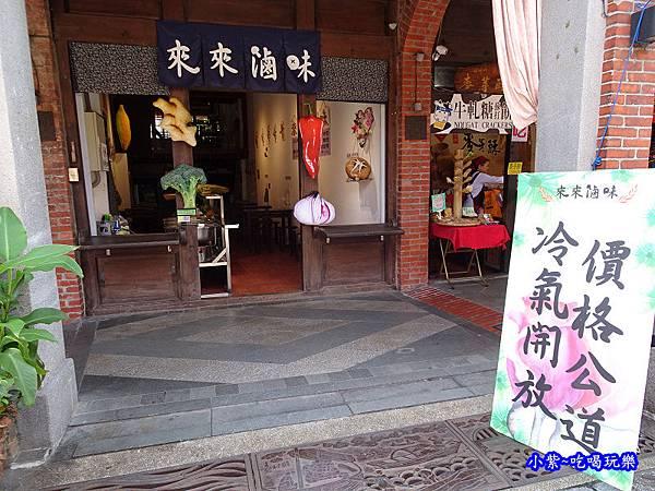 三峽老街-來來滷味 (4).jpg