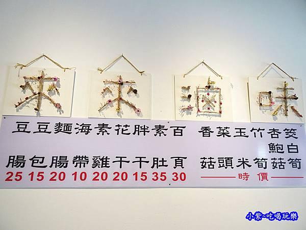 三峽老街-來來滷味 (15).jpg