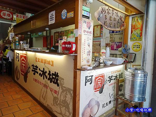 三峽老街-阿宗芋冰城 (3).jpg